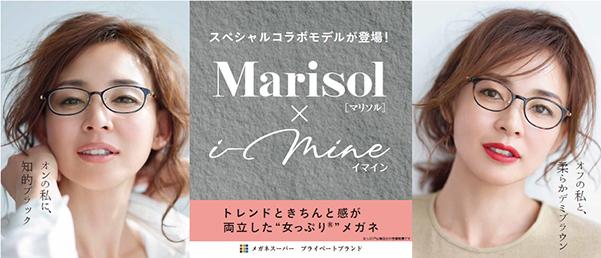 """Marisol × i-mine コラボメガネは、「トレンドときちんと感が両立した""""女っぷり""""メガネ」。"""