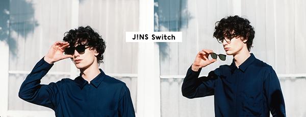 JINS Switch(ジンズ・スイッチ)イメージカット
