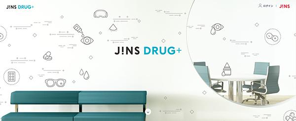 「【医薬品】JINS drug+ | JINS - 眼鏡(メガネ・めがね)」(スクリーンショット)