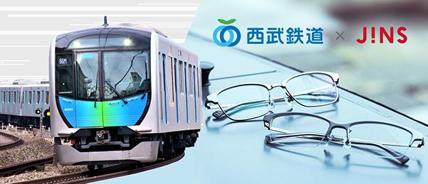 「西武鉄道×JINS」キービジュアル