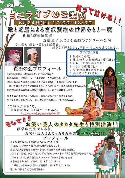 賢治の会・タカタ先生 ミニライブ