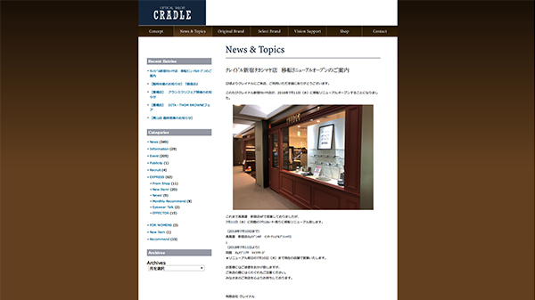 CRADLE | News & Topics | クレイドル新宿タカシマヤ店 移転リニューアルオープンのご案内