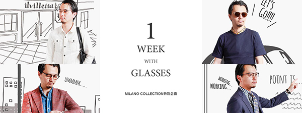 MILANO COLLECTION特別企画 【1WEEK WITH GLASSES 】