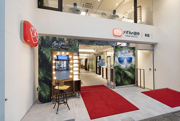 メガネの田中 広島本店