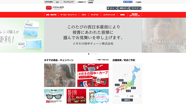 メガネの田中 ホームページ