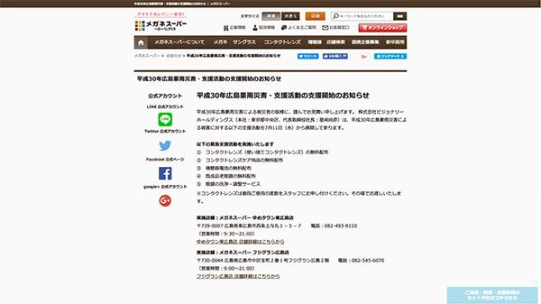 平成30年広島豪雨災害・支援活動の支援開始のお知らせ | メガネスーパー