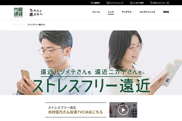 「ストレスフリー遠近|レンズ|眼鏡市場(メガネ・めがね)」(スクリーンショット)