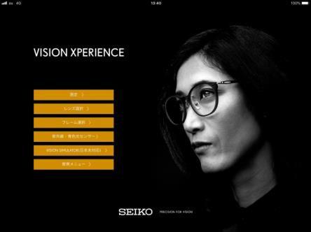 VISION XPERIENCE(ヴィジョン エクスペリエンス)トップページ
