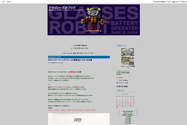 999.9(フォーナインズ)フレーム『模倣品』ニセモノの注意 | グラッシーズのブログ