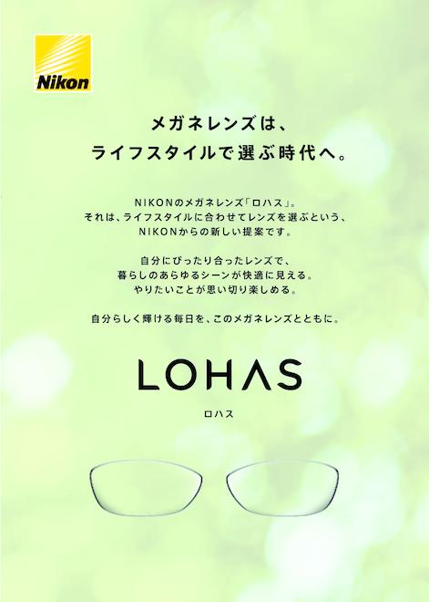 メガネレンズ [ライフスタイルを快適にする老眼対策レンズ ロハス テン] © JDP GOOD DESIGN AWARD