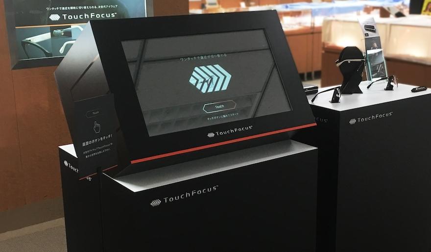 インタラクティブ・ディスプレイ [Touch The TouchFocus] © JDP GOOD DESIGN AWARD
