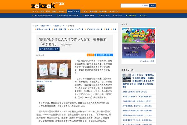 """【こんな時代のヒット力】""""眼鏡""""をかけた人だけで作ったお米 福井精米「めがね米」 (1/2ページ) - zakzak"""