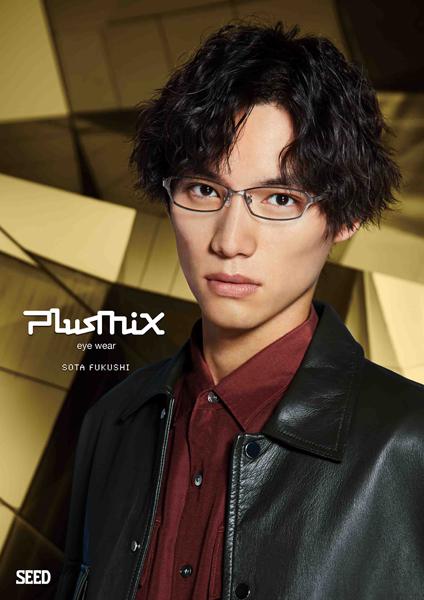 plusmix(プラスミックス)PX-13573 カラー060(ライトグレー)を掛けた福士蒼汰。