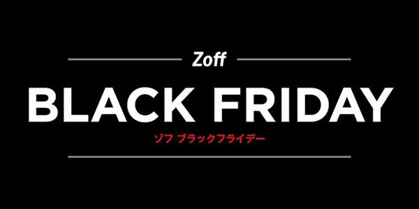 Zoff BLACK FRIDAY ロゴ