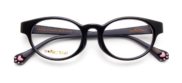 愛眼「続・ねころりん」 NE2001-1 KURO 価格9,990円(税込、レンズ代込み)