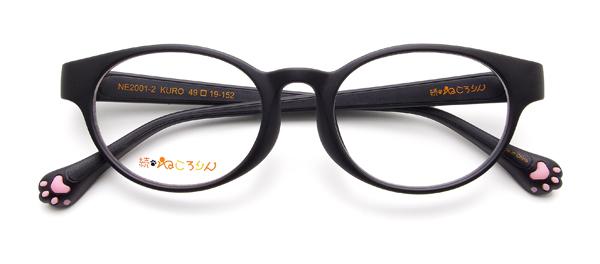 愛眼「続・ねころりん」 NE2001-2 KURO 価格9,990円(税込、レンズ代込み)