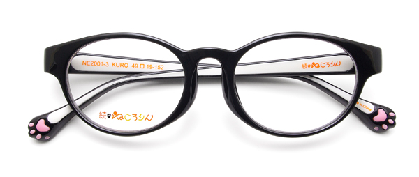 愛眼「続・ねころりん」 NE2001-3 KURO 価格9,990円(税込、レンズ代込み)