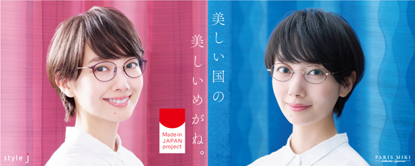 パリミキ・メガネの三城 波瑠CM第2弾「美しい国の美しいめがね(東京)」篇オンエア開始