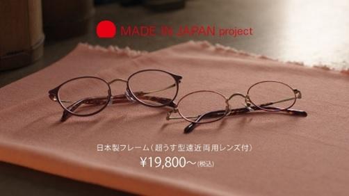 波瑠CM着用メガネフレーム