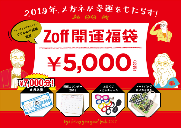 Zoff(ゾフ)開運福袋2019