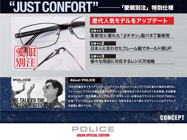POLICE(ポリス)愛眼別注モデル 3つの特別仕様