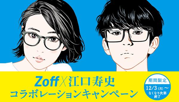 Zoff×江口寿史コラボレーションキャンペーン