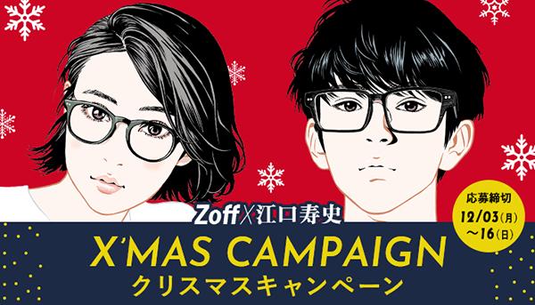 Zoff×江口寿史 クリスマスプレゼントキャンペーン