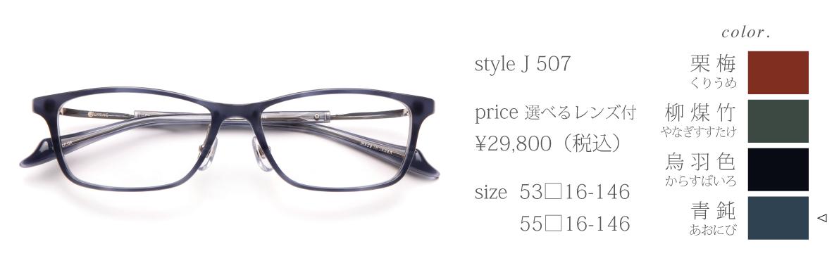 値段 城 の メガネ 三