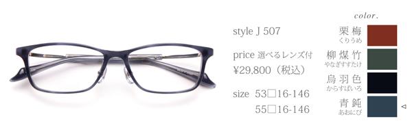 style J(スタイル ジェイ)507