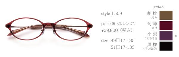 style J(スタイル ジェイ)509