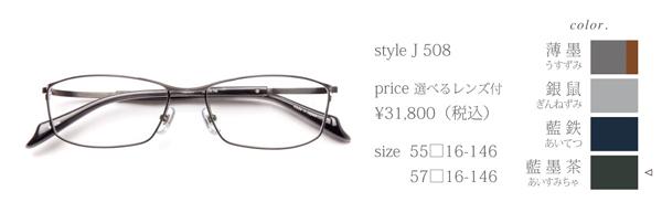 style J(スタイル ジェイ)508
