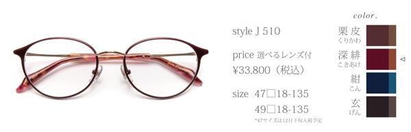 style J(スタイル ジェイ)510