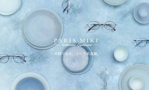 PARIS MIKI Authentic Eyewear(パリミキ オーセンティックアイウェア)メインビジュアル