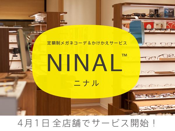 NINAL(ニナル)は2019年4月1日よりメガネの田中全店舗でサービス開始。