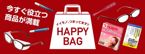 HAPPY BAG / 福袋: | メガネスーパー公式通販(店頭・コンビニ受取OK)
