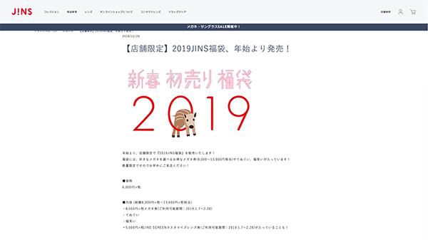 【店舗限定】2019JINS福袋、年始より発売! | メガネのJINS - 眼鏡・めがね