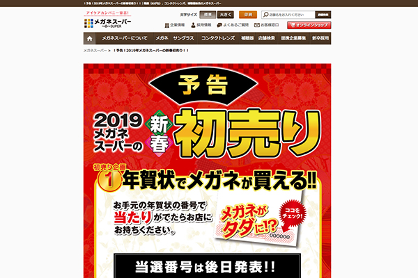 !予告!2019年メガネスーパーの新春初売り!!|メガネスーパー