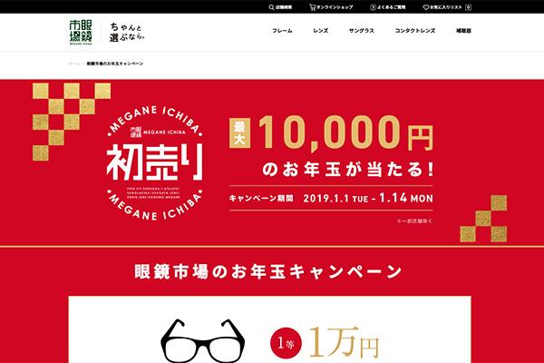 眼鏡市場のお年玉キャンペーン|眼鏡市場(メガネ・めがね)