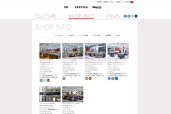 EROTICA(エロチカ)「初売りセール日程情報」