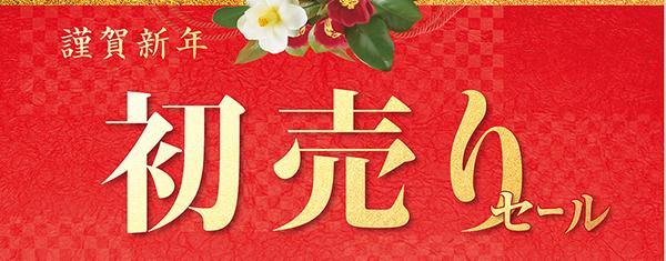 謹賀新年 初売りセール | メガネ専門店 - 和真(ワシン)