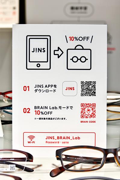購入手続きは「JINS APP」内のJINS BRAIN Lab.エキュート上野店専用「BRAIN Lab.モード」でおこなう。BRAIN Lab.モードから購入すると、期間限定で10%OFFとなる(2月28日(木)までの予定、一部対象外商品あり)。