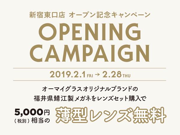 オーマイグラス東京 新宿東口店 オープン記念キャンペーン