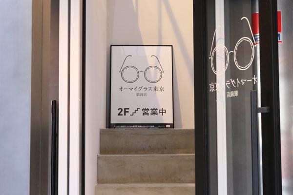 オーマイグラス東京 新宿東口店 外観