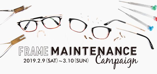 「フレームメンテナンス&リペアキャンペーン」は2月9日(土)~3月10日(日)まで開催。