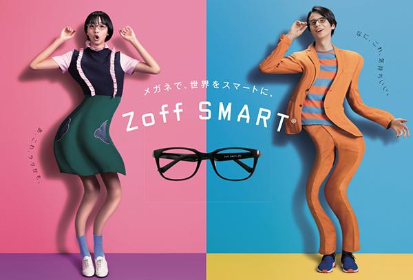 Zoff SMART(ゾフ スマート)新CM キービジュアル