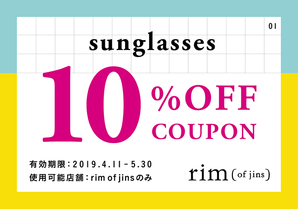 rim of jins(リム オブ ジンズ)ルミネ新宿店 サングラス10%OFFクーポン