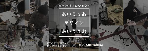 眼鏡市場×京都精華大学コラボメガネ登場、産学連携プロジェクトから誕生