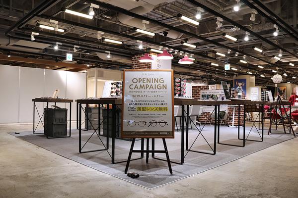 税別5,000円相当の薄型レンズが無料になるオープン記念キャンペーンは4月11日(木)まで開催中。