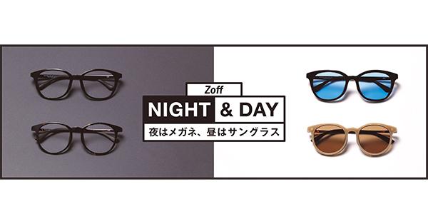 Zoff NIGHT & DAY(ゾフ ナイト アンド デイ)「夜はメガネ、昼はサングラス」