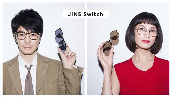 JINS Switch(ジンズ・スイッチ)新テレビCM(「語る」篇、「ドライブ」篇)キービジュアル